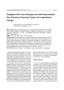 Treatment of 96 cases of prolapse of lumbar intervertebral disc of posterior protrusion type by the comprehensive therapy